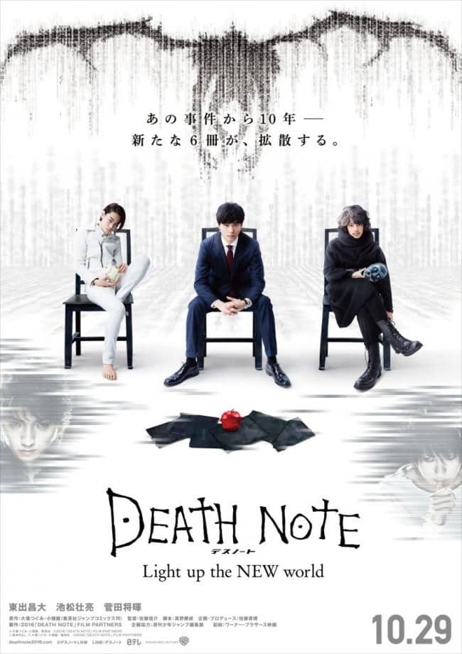 Death Note Light Up the New World