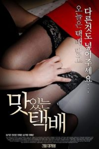 Delicious Delivery (2015) [เกาหลี 18+]
