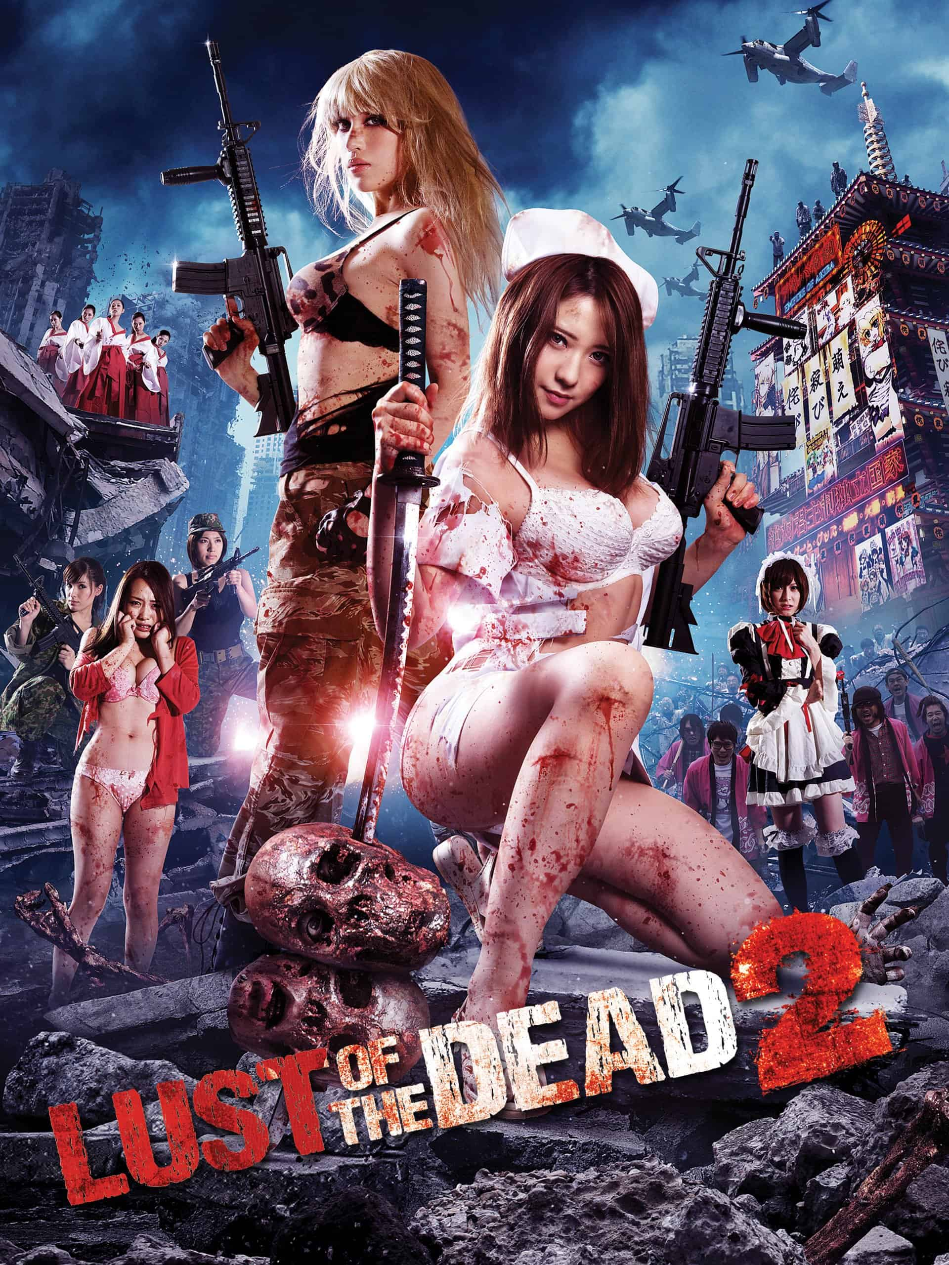 Rape Zombie: Lust of The Dead Ep2