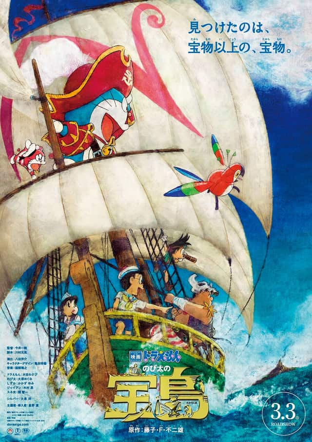 Doraemon the Movie : Nobita's Treasure Island