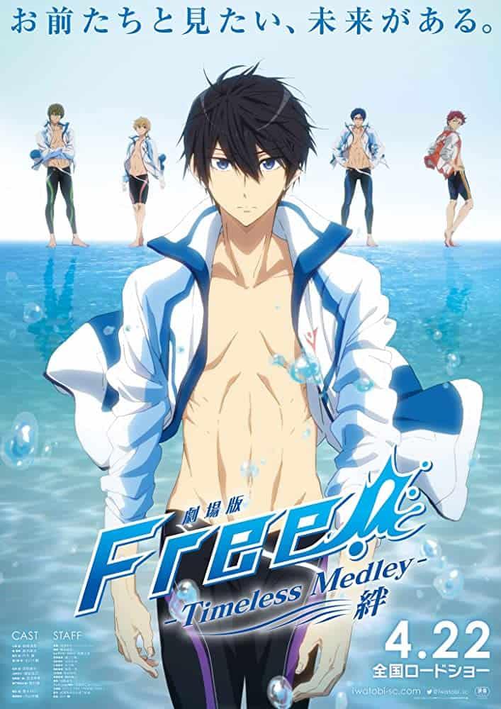 Gekijouban Free The Movie 1