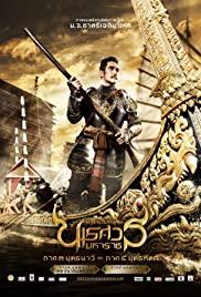 King Naresuan 3