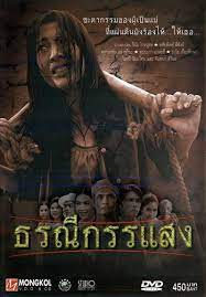 Earth Crying (2002) ธรณีกรรแสง