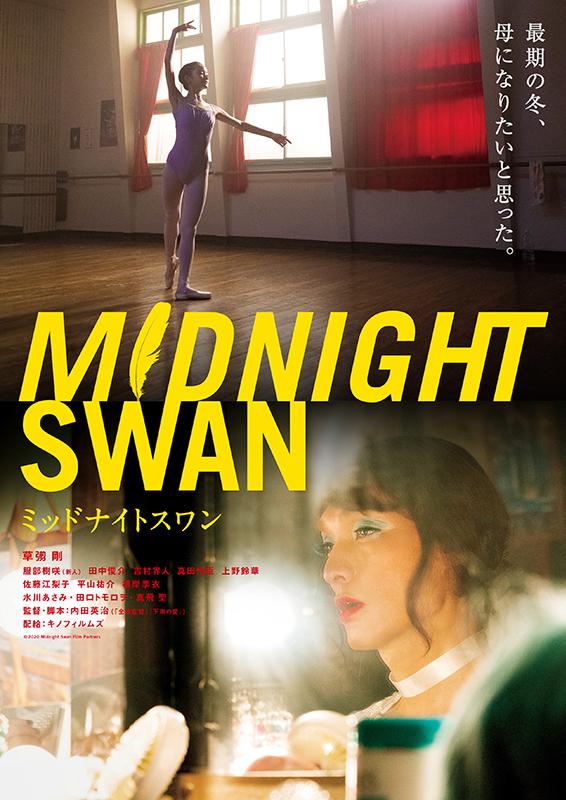 Midnight Swan (2020) สัญชาตญาณความเป็นหญิง